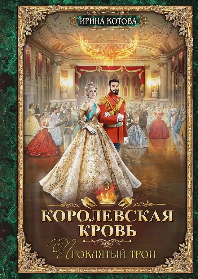Котова И.В. - Королевская кровь - 3: Проклятый трон обложка книги