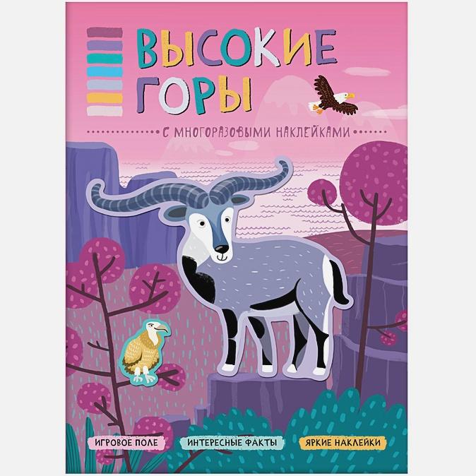 Минишева Т. - В мире животных. Высокие горы обложка книги