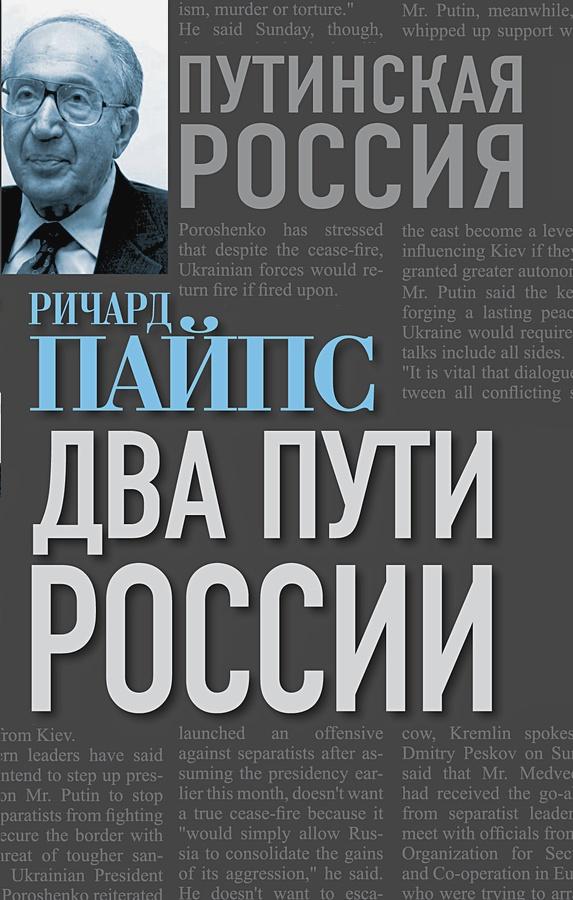 Ричард Пайпс - Два пути России обложка книги