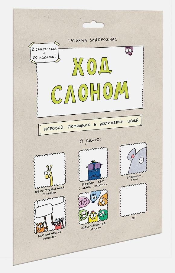 Татьяна Задорожняя - Настольная игра «Ход слоном» обложка книги