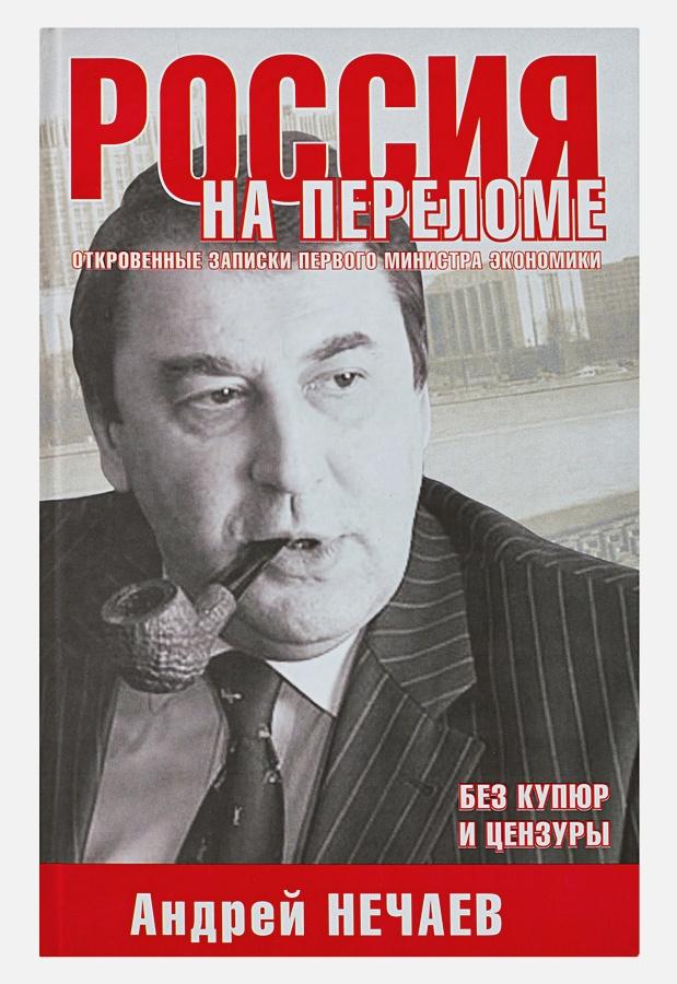 Нечаев А.А. - Россия на переломе. Откровенные записки первого министра экономики обложка книги