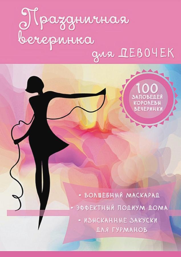 Снегирева А. - Праздничная вечеринка для девочек обложка книги