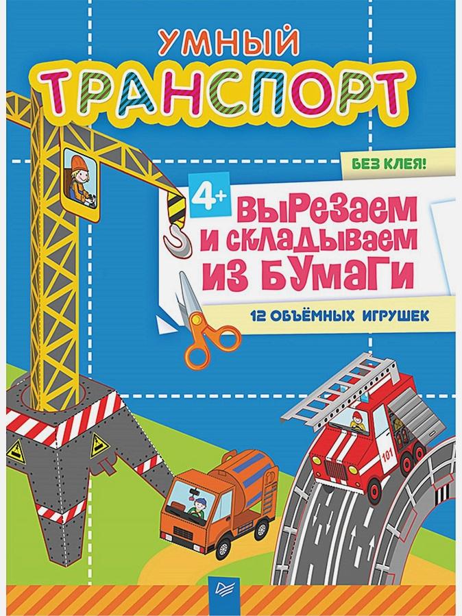 Фархутдинов К Р - Умный транспорт. Вырезаем и складываем из бумаги. Без клея! 12 объемных игрушек обложка книги