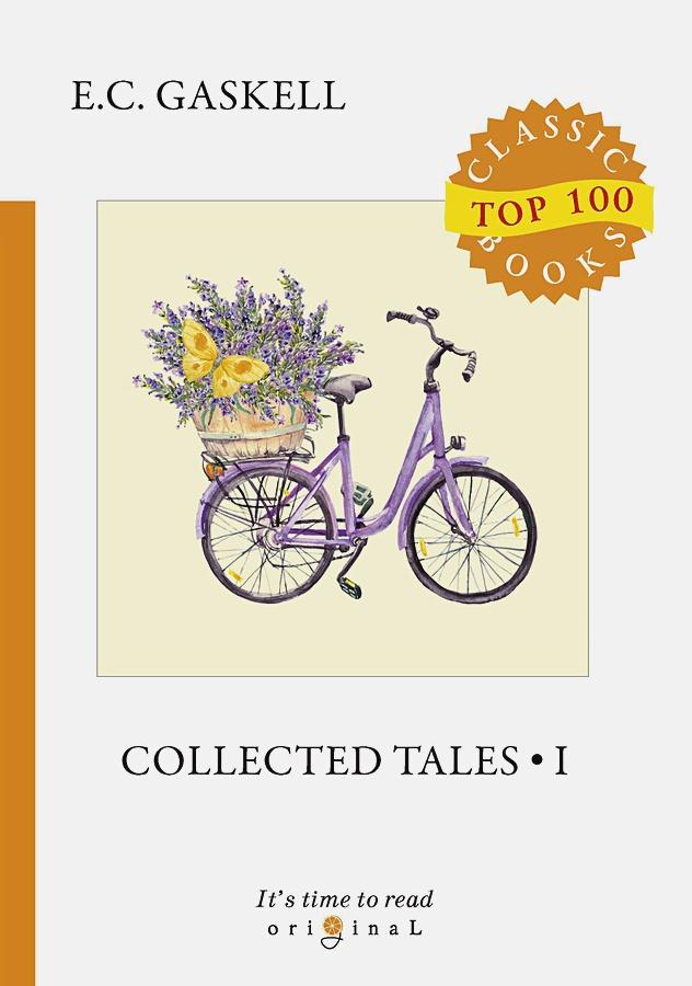 Gaskell E.C. - Collected Tales 1 = Сборник историй 1: на англ.яз обложка книги