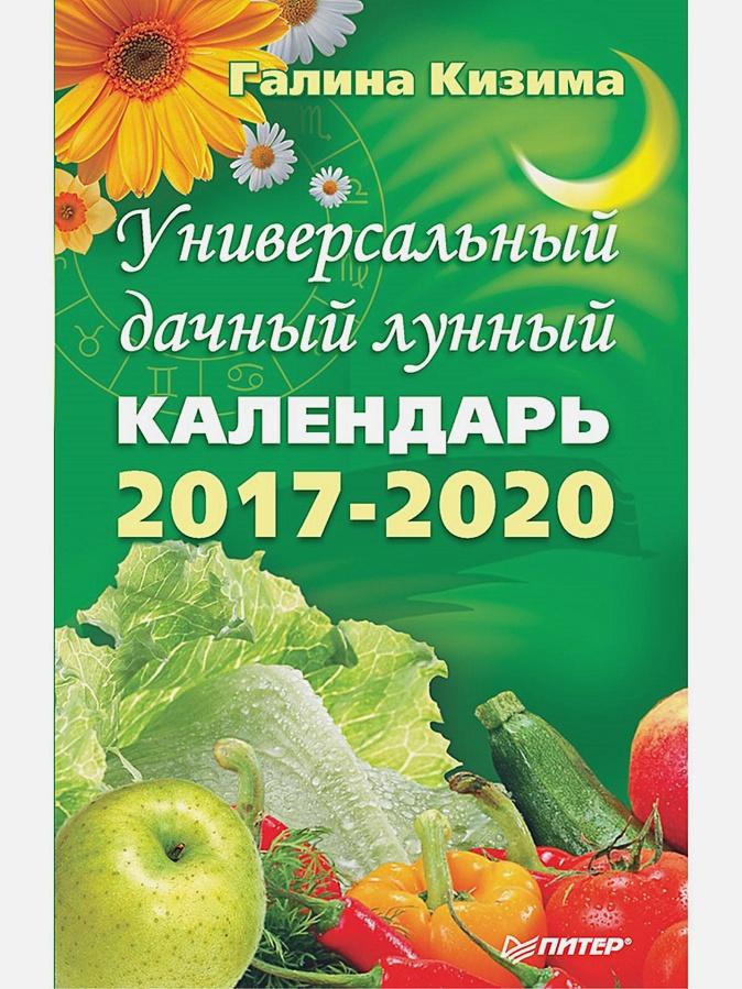 Кизима Г А - Универсальный дачный лунный календарь 2017-2020 годы обложка книги