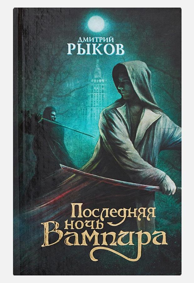 Рыков Д.В. - Последняя ночь Вампира обложка книги
