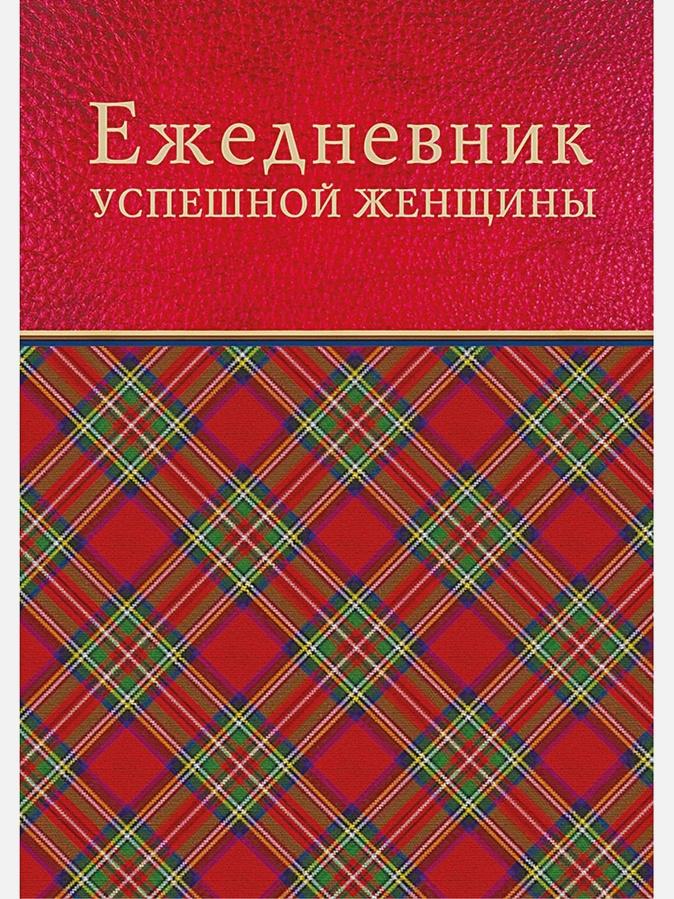 Тимофеева С А - Ежедневник успешной женщины (красный, беж. блок, недат.), 3-е изд. обложка книги