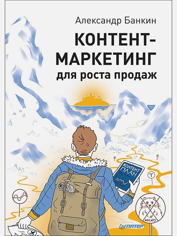 Банкин А М - Контент-маркетинг для роста продаж обложка книги