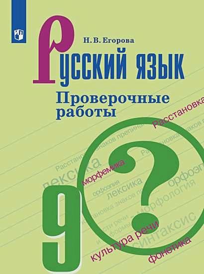 Егорова Н. В. - Егорова. Русский язык. Проверочные работы. 9 класс обложка книги