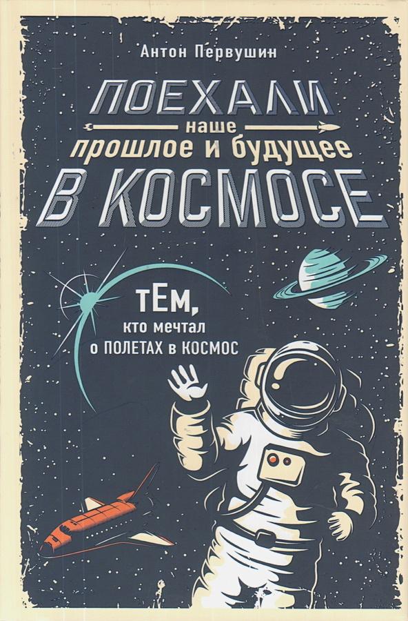 Поехали! Наше прошлое и будущее в космосе