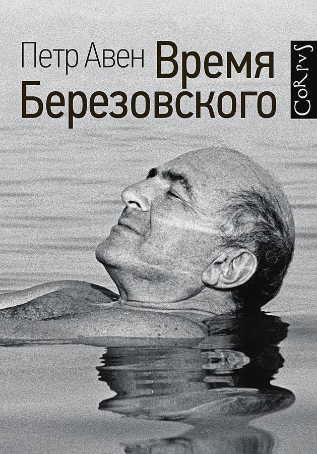 Время Березовского Петр Авен