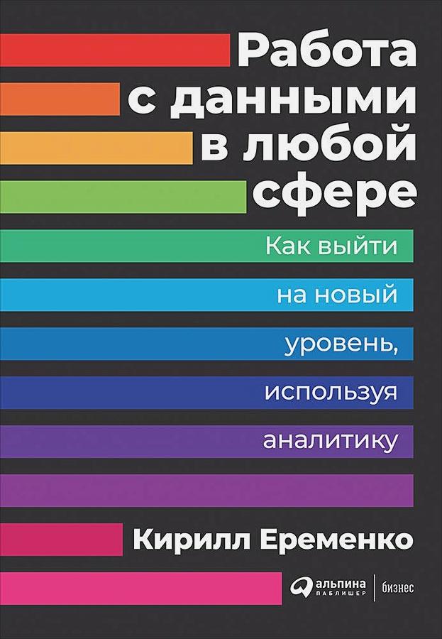 Еременко К. - Работа с данными в любой сфере: Как выйти на новый уровень, используя аналитику обложка книги