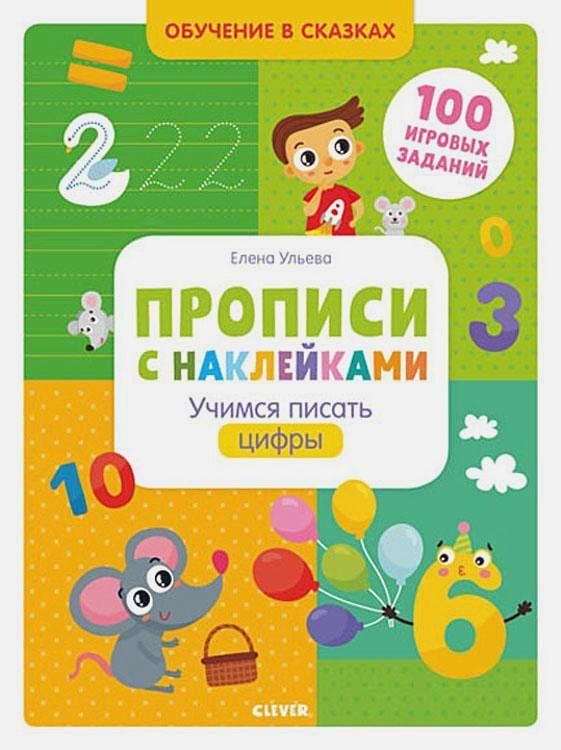 Ульева Е. - Учимся писать цифры обложка книги