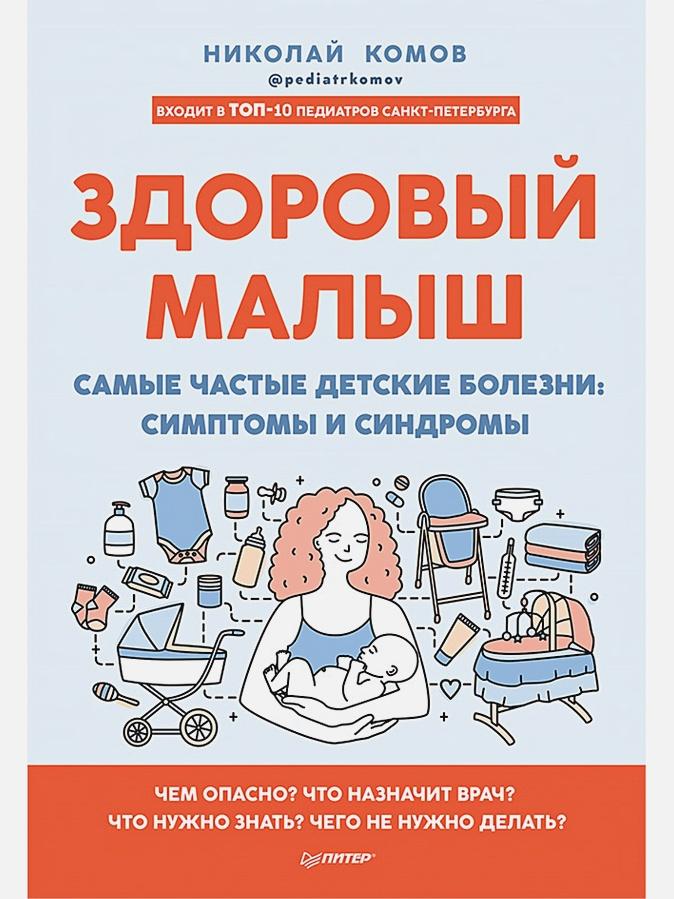 Комов Н. В. - Здоровый малыш. Самые частые детские болезни: симптомы и синдромы обложка книги