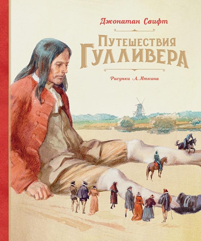 Свифт Дж. - Путешествия Гулливера (Рис. А. Иткина) обложка книги
