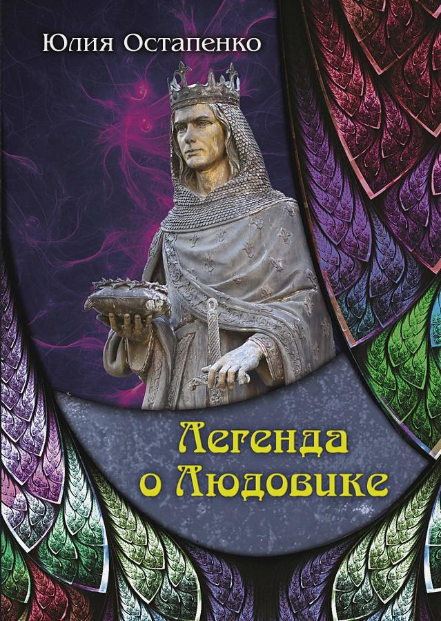 Остепенко Ю. - Легенда о Людовике обложка книги