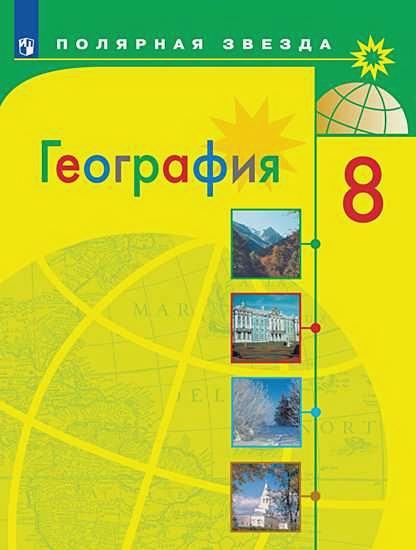 Алексеев А.И., Николина В.В., Липкина Е.К. - Алексеев. География. 8 класс. Учебник. обложка книги