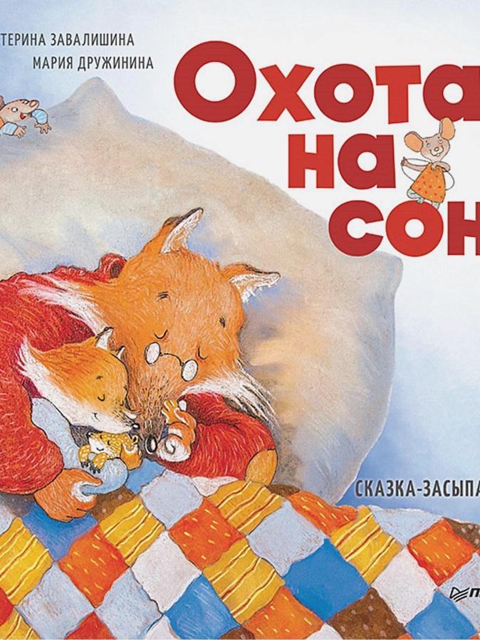 Завалишина Е А - Охота на сон! Сказка-засыпайка обложка книги
