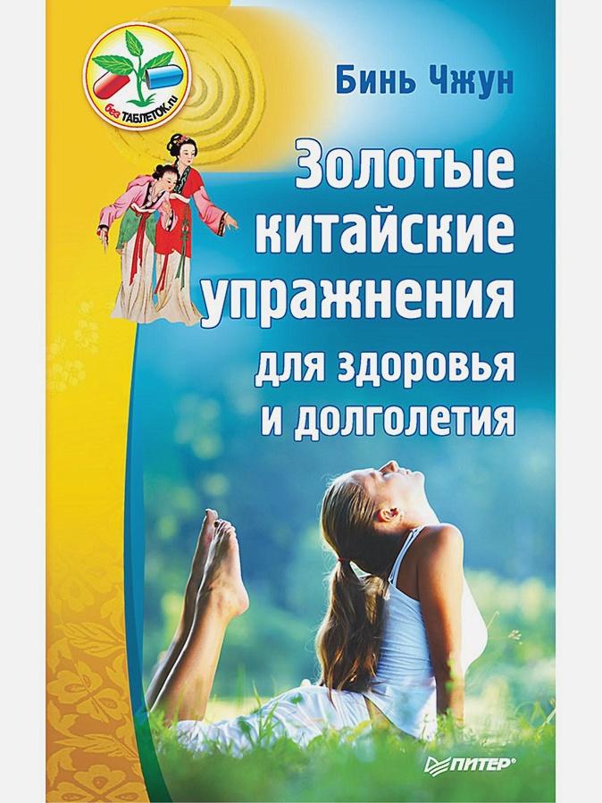 Чжун Б - Золотые китайские упражнения для здоровья и долголетия обложка книги