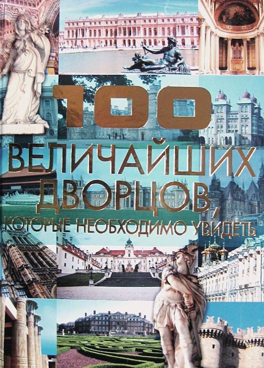 Шереметьева Т. Л. - 100 величайших дворцов,которые необходимо увидеть обложка книги