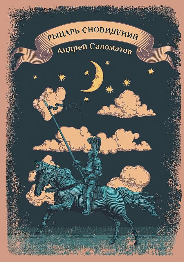 Саломатов А. - Рыцарь сновидений обложка книги