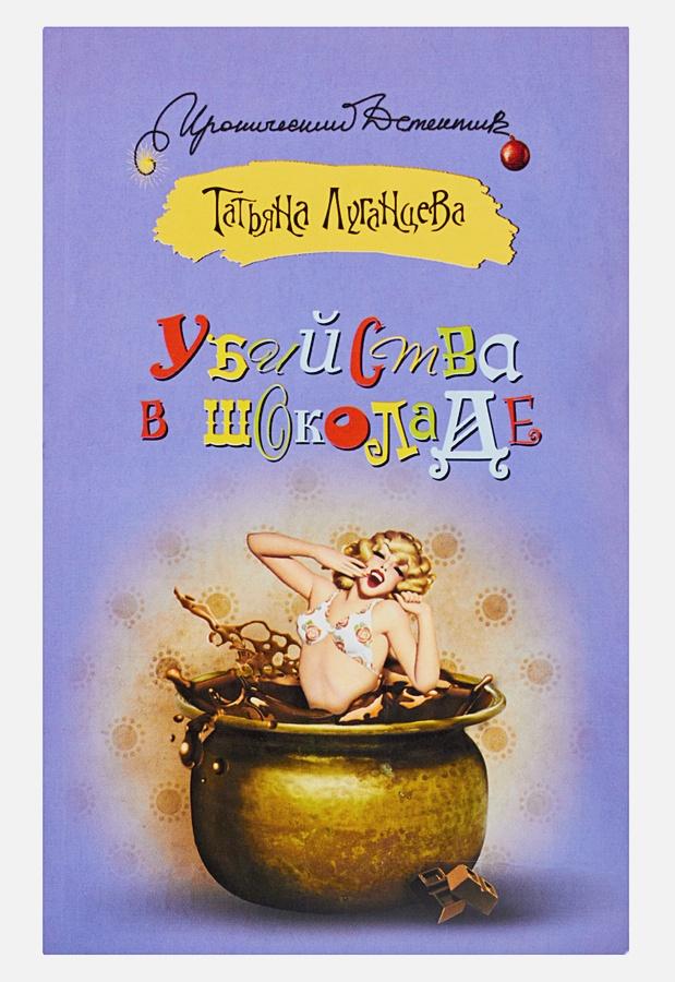 Татьяна Луганцева - Убийства в шоколаде обложка книги
