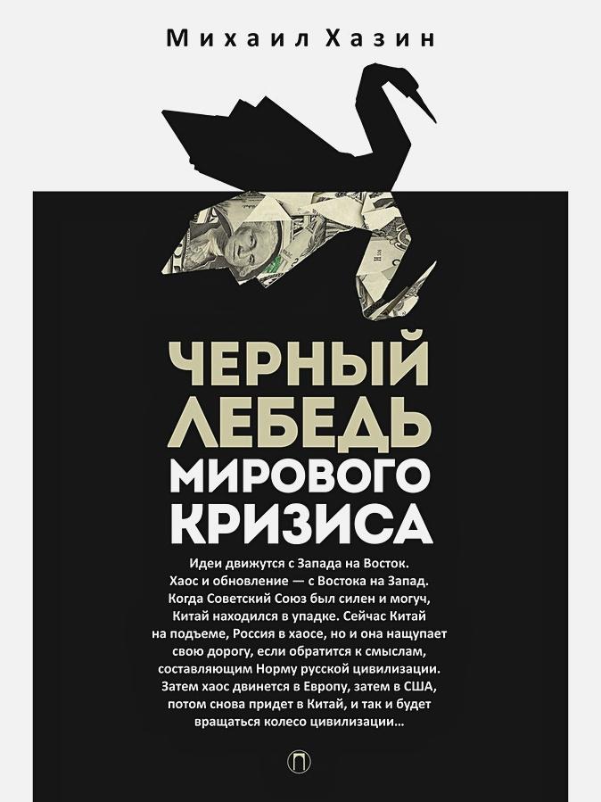 Хазин М. - Черный лебедь мирового кризиса обложка книги