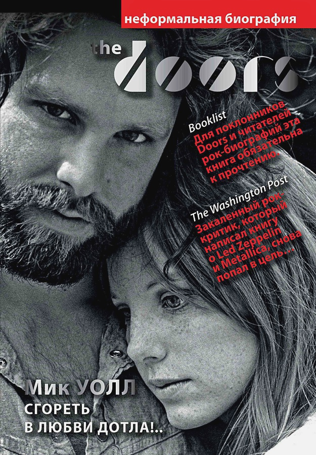 Уолл Мик - The Doors. Сгореть в любви дотла! обложка книги