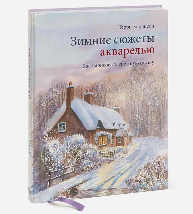Терри Харрисон - Зимние сюжеты акварелью. Как нарисовать снежную сказку обложка книги