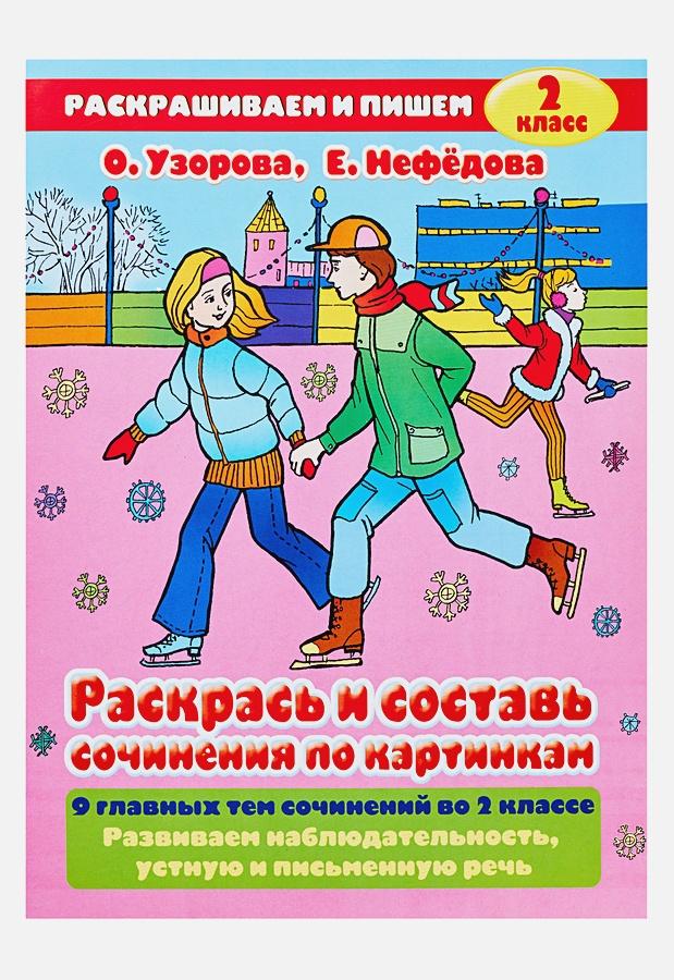 Узорова О.В. - Раскрась и составь сочинения по картинкам. 2 класс обложка книги