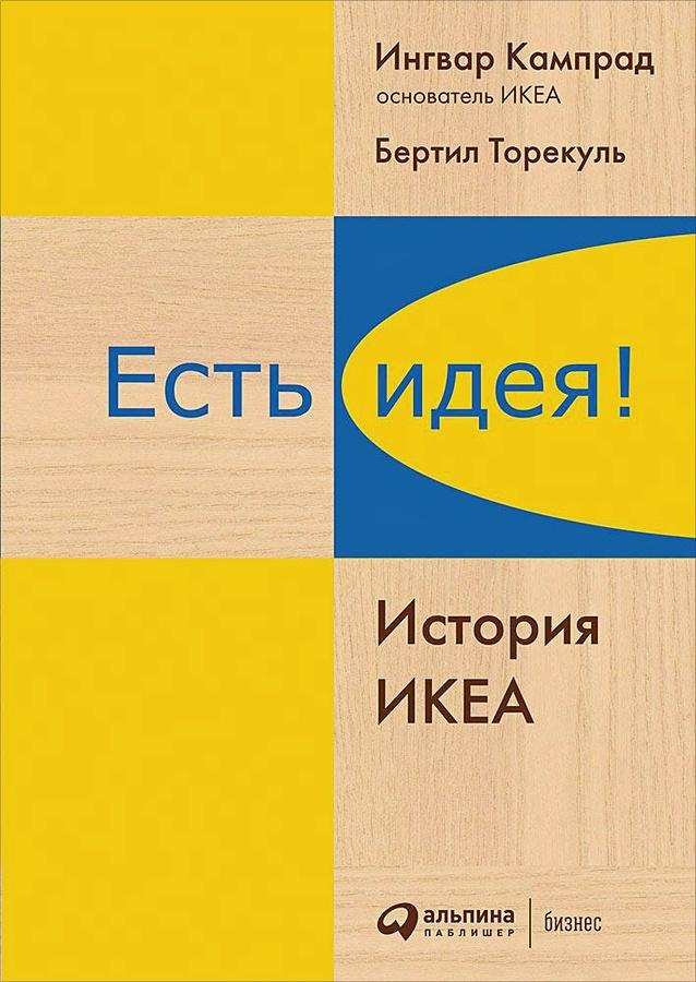 Кампрад И.,Торекуль Б. - Есть идея! История ИКЕА обложка книги