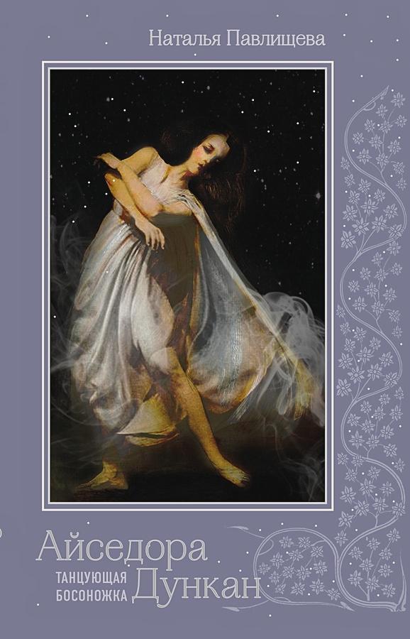 Павлищева Н.П. - Айседора Дункан. «Танцующая босоножка» обложка книги