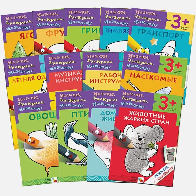 Раскраски с наклейками (3+). Тематические раскраски со стихами и наклейками. Набор из  13 книг.
