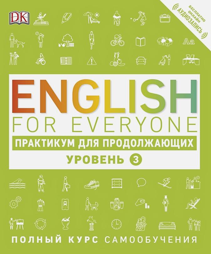 English for Everyone. Практикум для продолжающих. Уровень 3