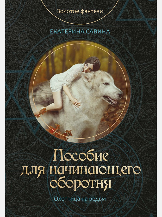 Савина Е. - Пособие для начинающего оборотня обложка книги