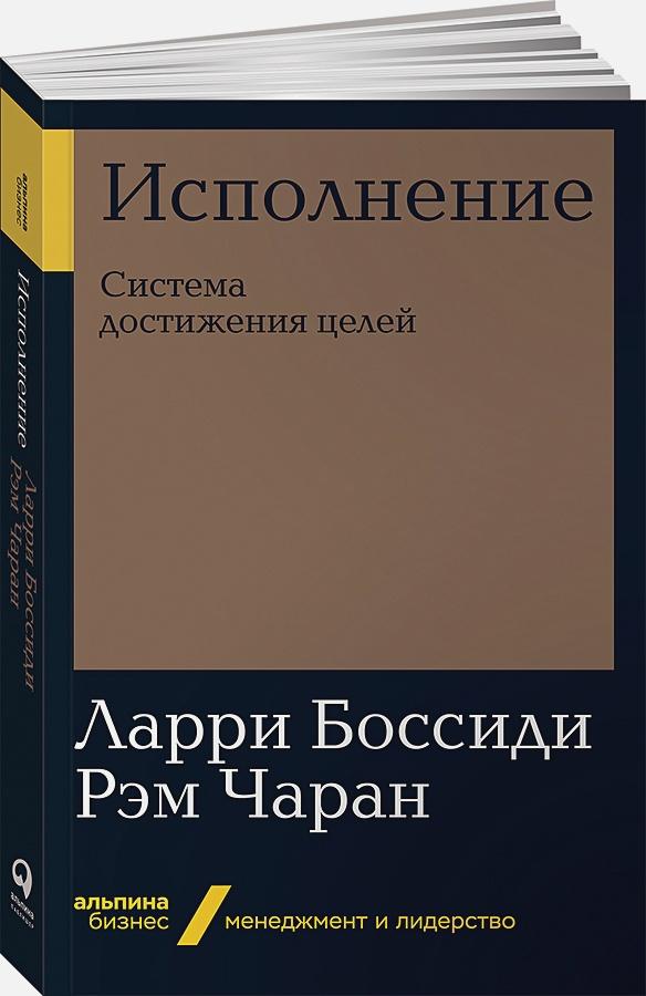 Чаран Р.,Боссиди Л. - Исполнение: Система достижения целей обложка книги
