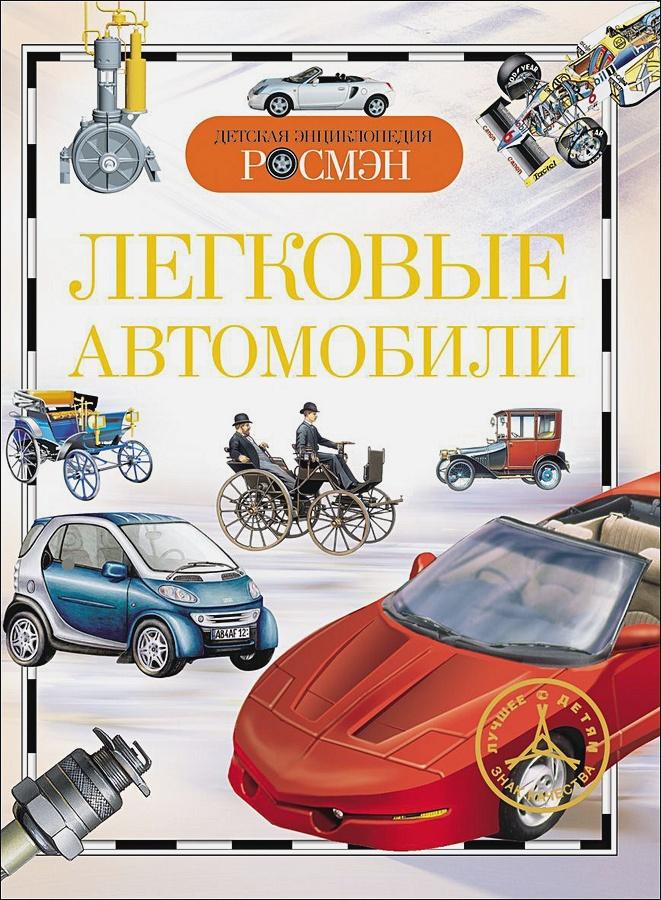 Золотов А. - Легковые автомобили. Детская энциклопедия РОСМЭН обложка книги