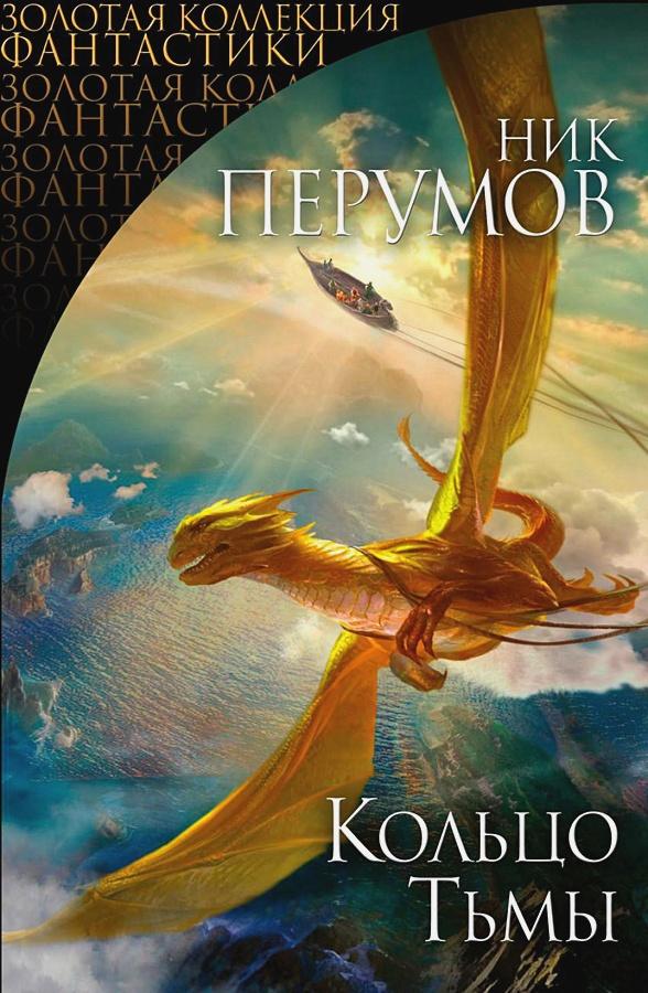 Ник Перумов - Кольцо Тьмы обложка книги