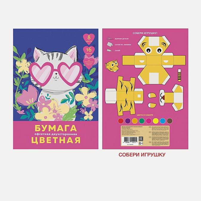 Набор цветной двухсторонней бумаги «Розовые очки», 16 листов