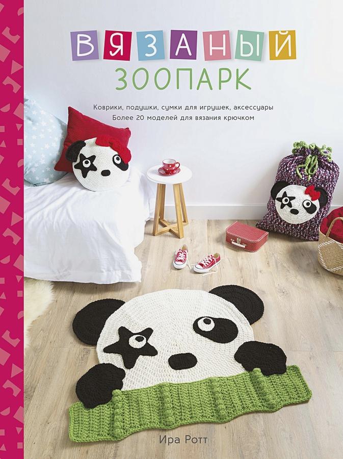 Ротт И. - Вязаный зоопарк: Коврики, подушки, сумки для игрушек, аксессуары. Более 20 моделей для вязания крючком обложка книги