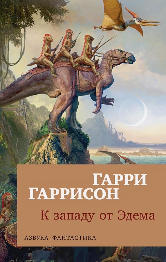 Гаррисон Г. - К западу от Эдема (мягк/обл.) обложка книги