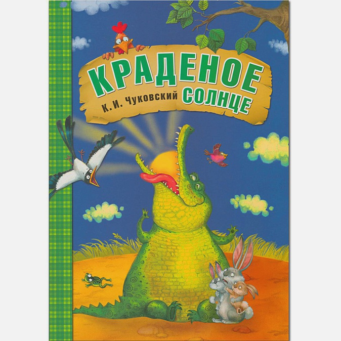Чуковский К. - Сказки К.И. Чуковского. Краденое солнце обложка книги