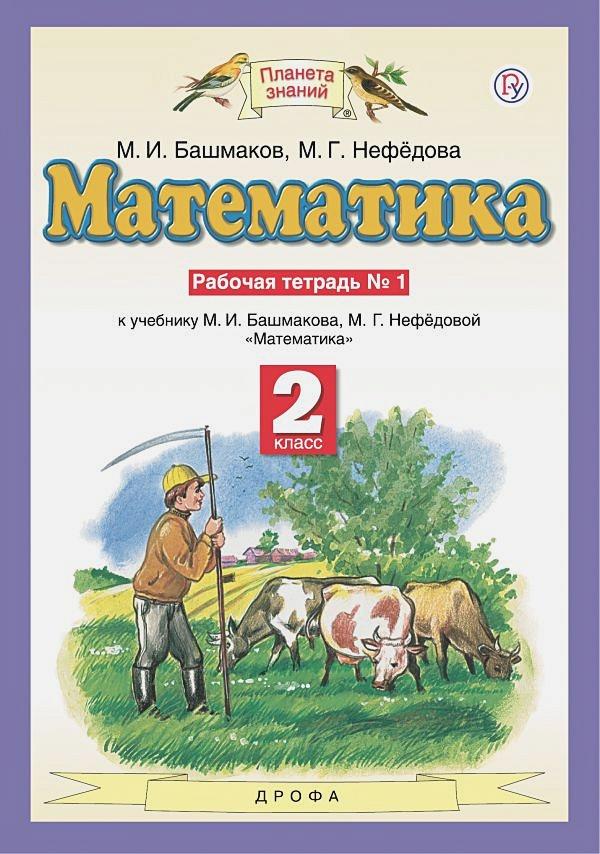 Башмаков М.И., Нефедова М.Г. - Математика. 2 класс. Рабочая тетрадь №1 обложка книги