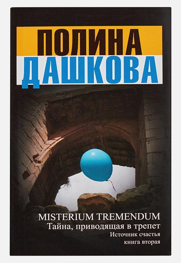 Источник счастья. [Кн. 2] Полина Дашкова