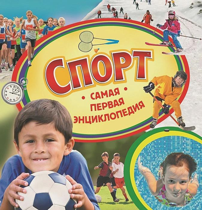 Спорт. Самая первая энциклопедия