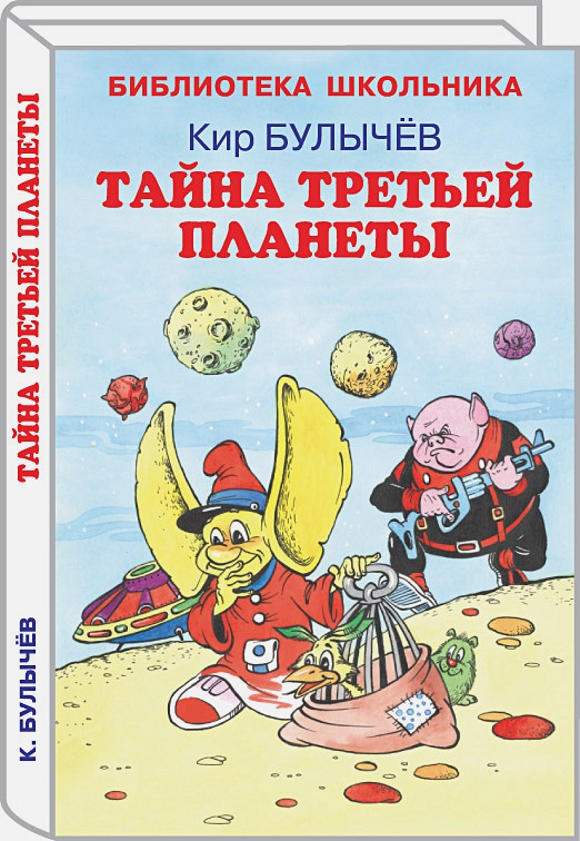 Тайна третьей планеты (илл. Шахгелдяна) (БШ) Булычев, (Булычев К.)