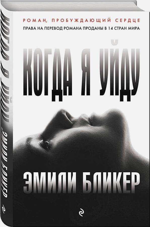 Эмили Бликер - Когда я уйду обложка книги