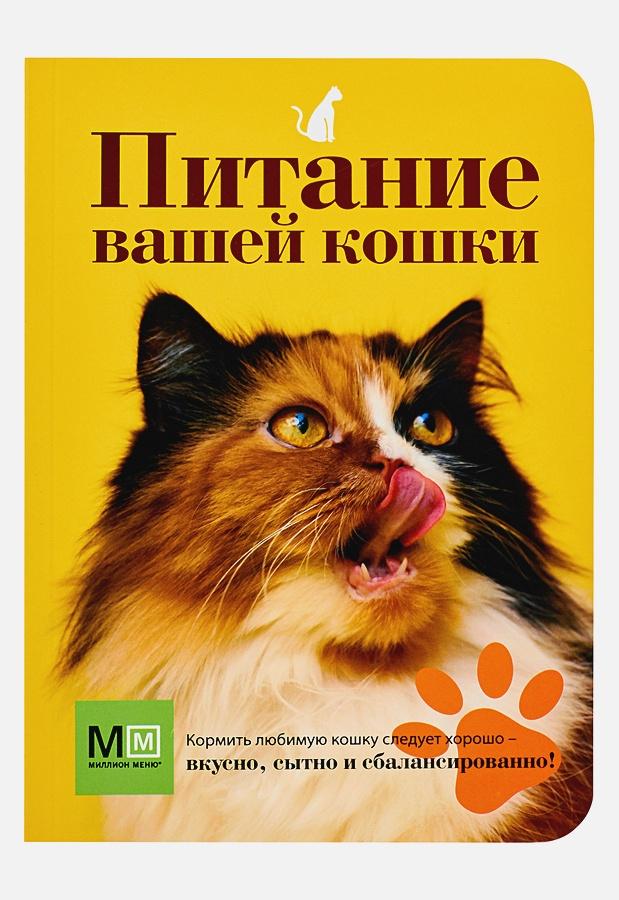 Сергеева - Питание вашей кошки обложка книги