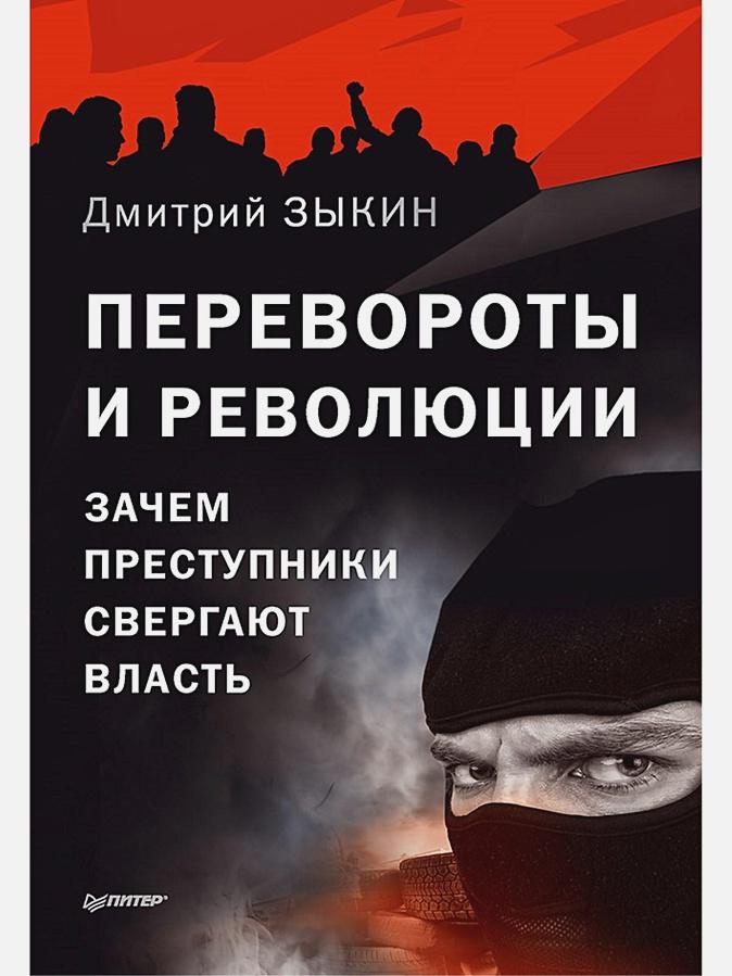 Зыкин Д Л - Перевороты и революции: Зачем преступники свергают власть обложка книги