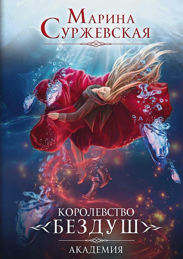 Суржевская М. - Королевство Бездуш. Книга 1. Академия обложка книги